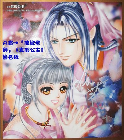 埼玉祭→鷲宮A賞