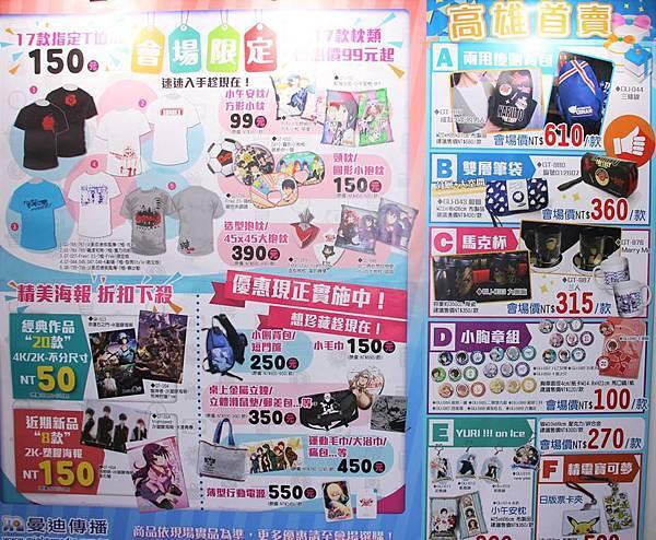 107高雄動漫節-曼迪09