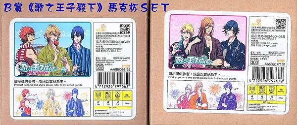Lucky7祭B賞.jpg