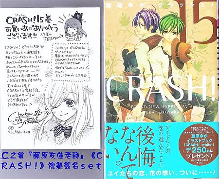 Lucky7祭C2賞.jpg