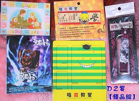 Lucky7祭D2賞.JPG