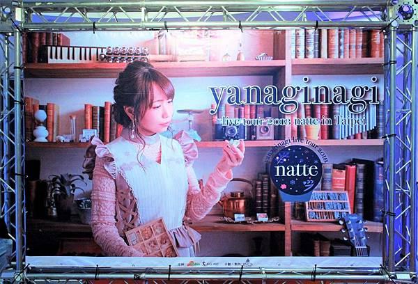 2018やなぎなぎナッテ台北演唱會01