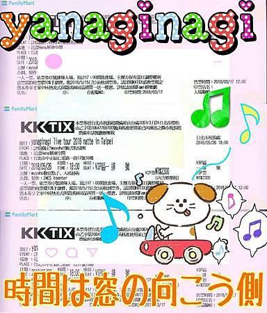2018やなぎなぎナッテ台北演唱會04
