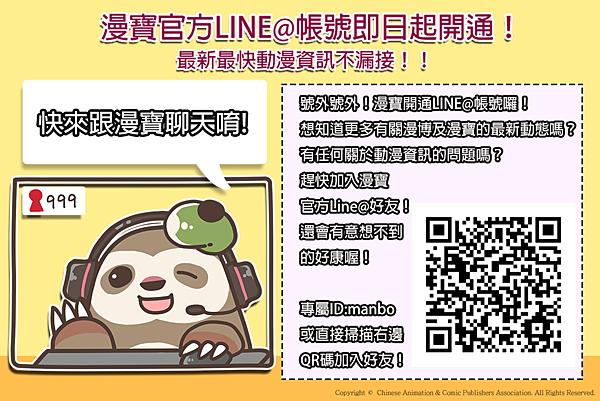 2018漫寶LINE官方帳號