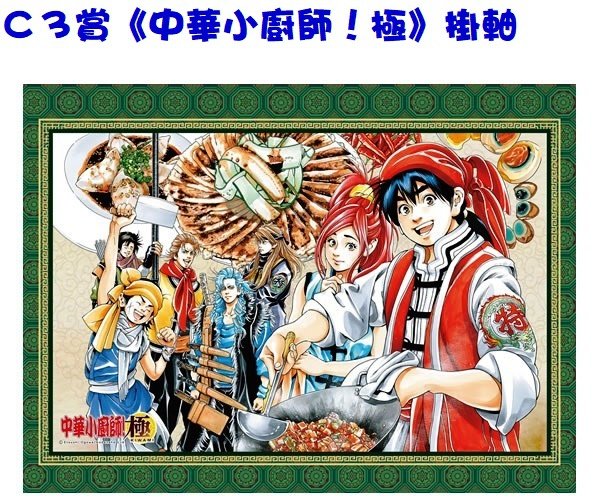 秋涼祭C3賞.jpg