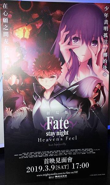 2019下屋則子Fate/stay night Heaven's Feel II.Lost Butterfl首映見面會02