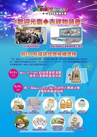 2019年漫博會xMascot Taiwan吉祥物大賽&專區07