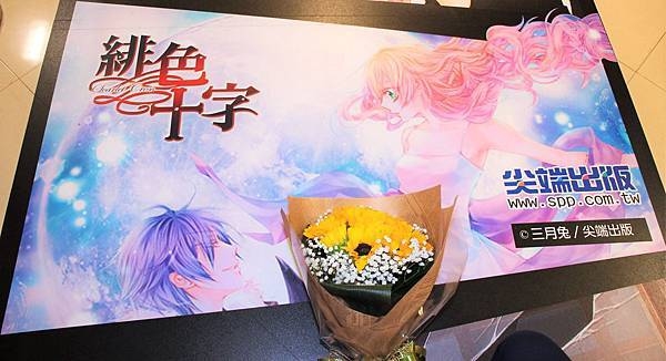 108夏日動漫祭-三月兔&林青慧簽名會05