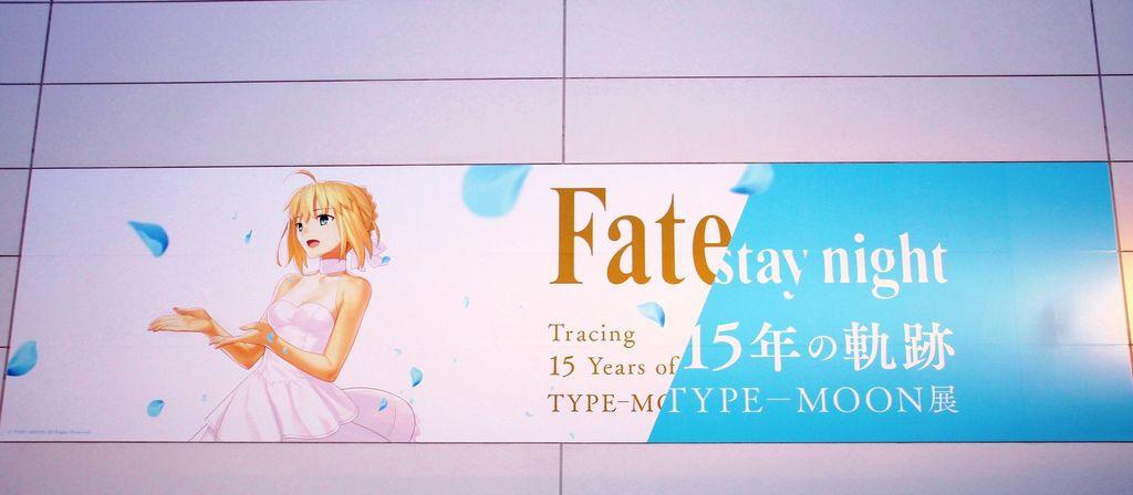 2019年TYPE-MOON展Fate%2Fstay night-15年の軌跡-01