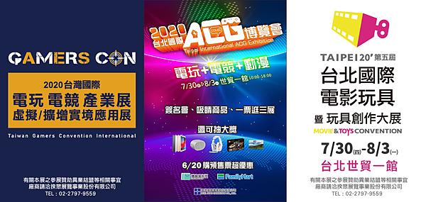 2020台北國際ACG博覽會01