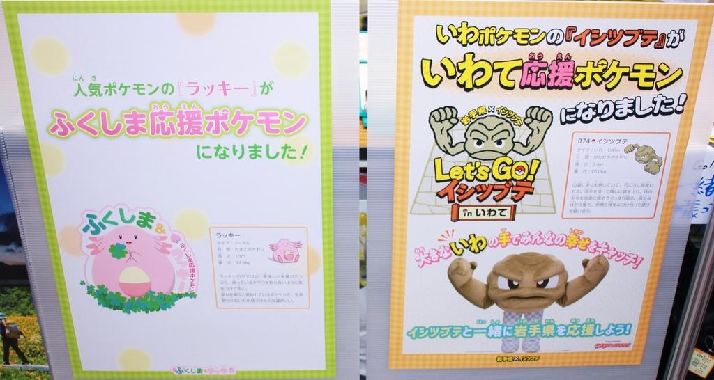 109動漫節-東北產 感謝復興接待城市with《Pokemon》05