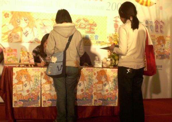 小威簽名會8