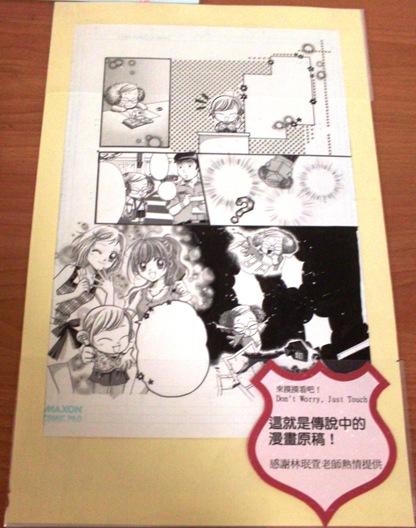 原稿4小威老師漫畫教室1