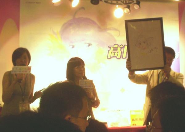 高田明美簽名會