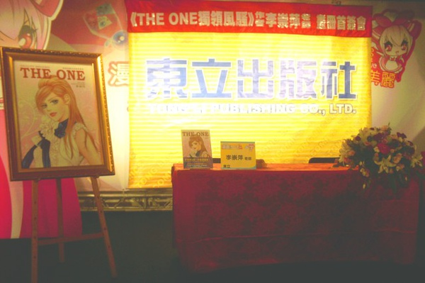 李崇萍簽名會1