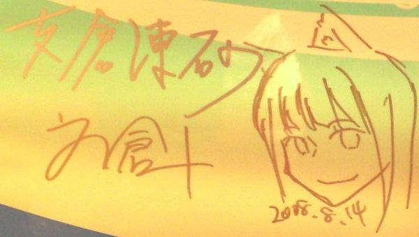 2008年簽名牆→支倉凍砂【文倉十/插畫】