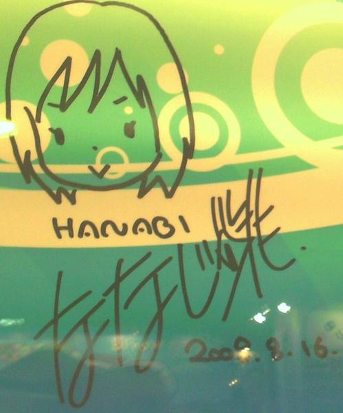 2008年簽名牆→七路眺