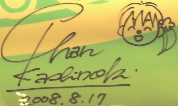2008年簽名牆→樫之木小香
