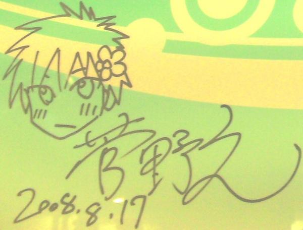 2008年簽名牆→菅野文
