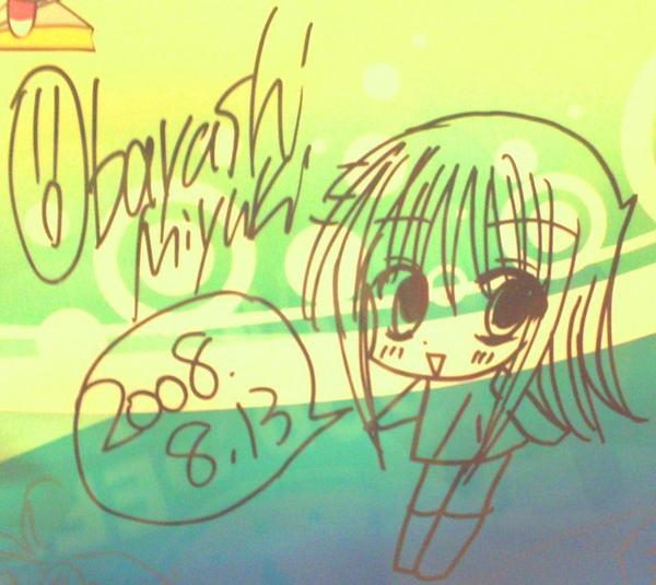 2008年簽名牆→大林深雪