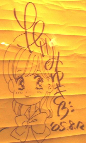 2005年簽名牆→北川美幸1