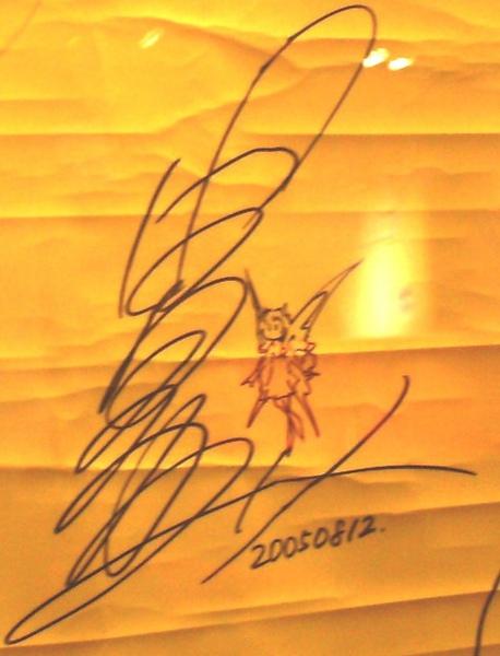 2005年簽名牆→由貴香織里