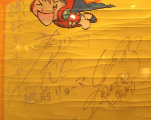 2005年簽名牆→網球王子
