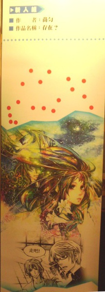 98劇情漫畫獎1