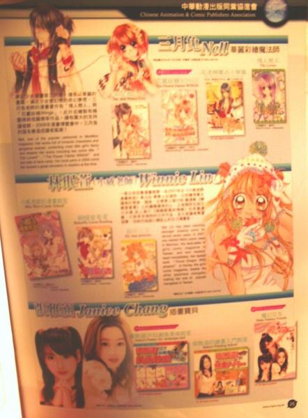 98劇情漫畫獎14中華動漫同進會2009專刊