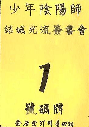 少年陰陽師簽名會特典1