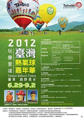balloon_poster