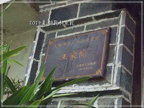 大里王家IMG_0121.JPG