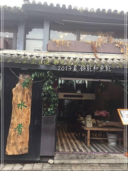 大里古城IMG_0176.JPG