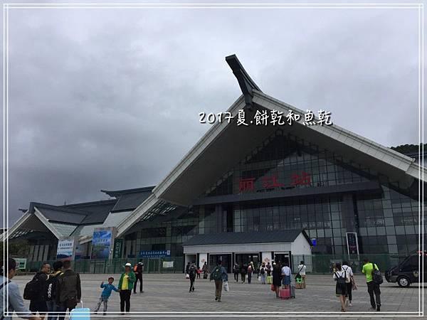 麗大火車IMG_0039.JPG