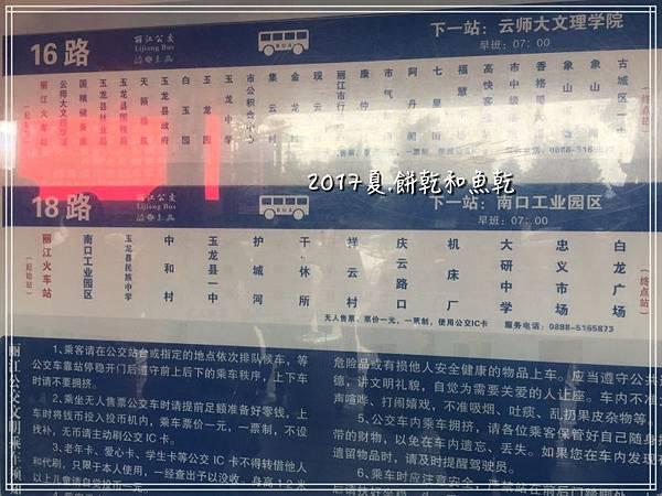 麗大火車IMG_0653.JPG