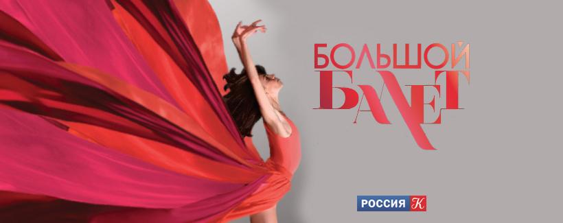 Russia Kultura Bolshoi Ballet