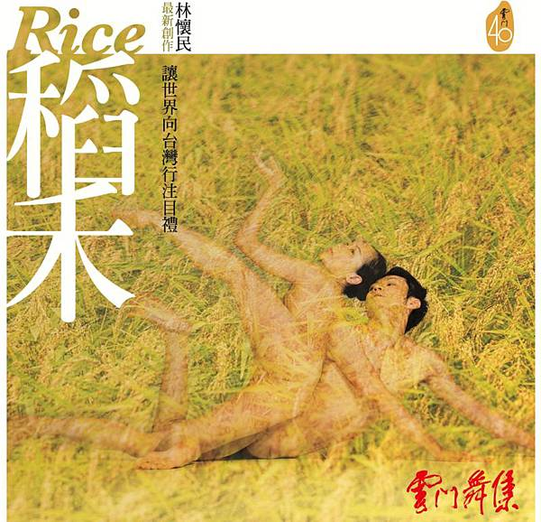 Cloudgate rice poster