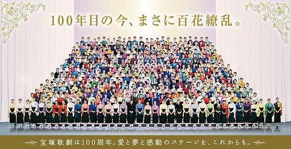 Takarazuka 100
