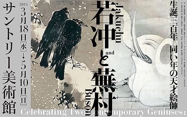 若冲蕪村展覽海報