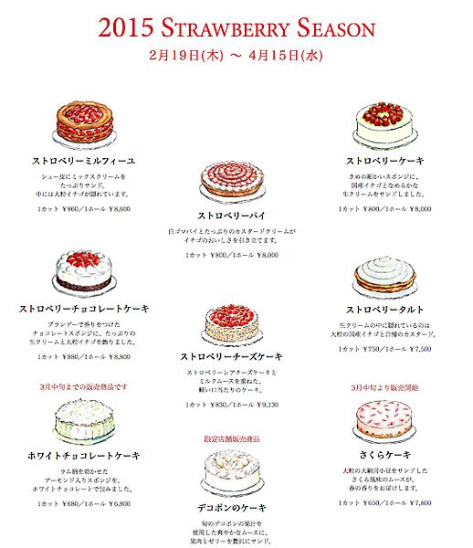 HARBS strawberry menu