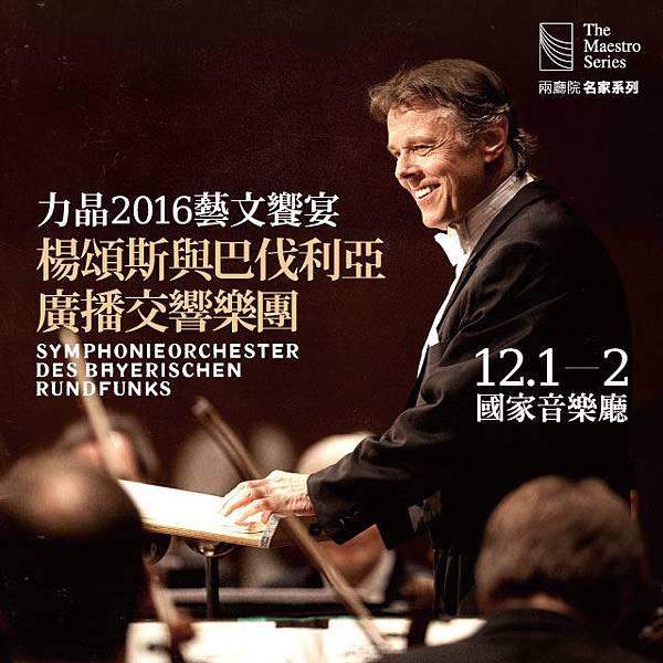 BR Jansons 2016 Taipei Tour poster