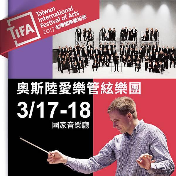 Oslo Philharmonic Orchestra TIFA 2017