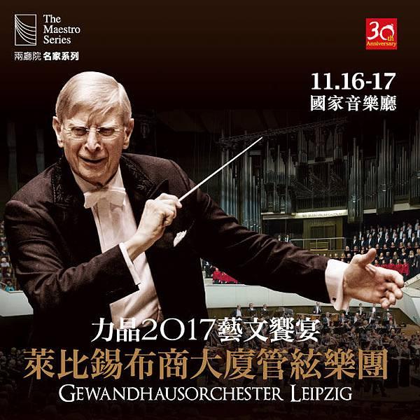 Gewandhausorchester Leipzig 2017 Taipei