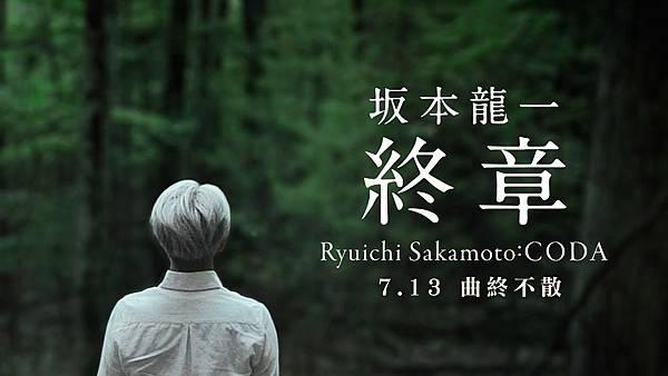 Sakamoto Coda Film poster