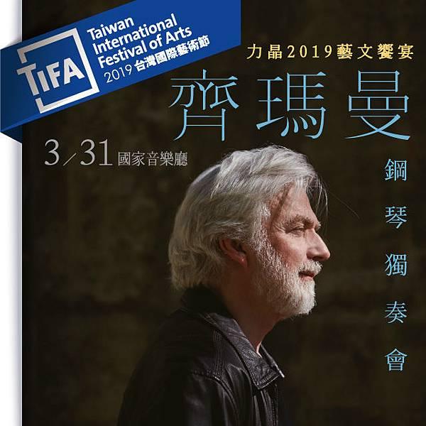 Zimerman recital poster