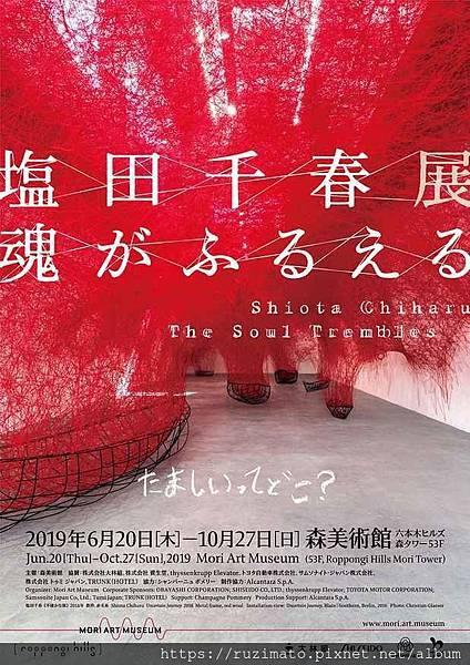 The soul trembles poster.jpeg