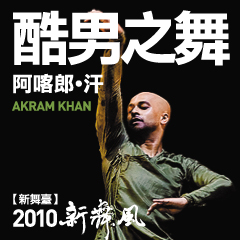 2010 Akram Khan Gnosis