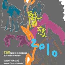亂碼2010 poster.jpg