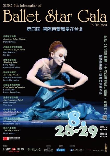 2010 ballet start gala poster marmaid.jpg