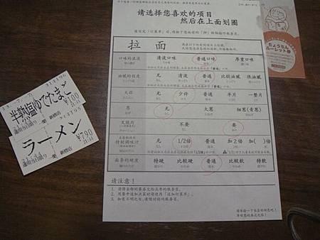 0707265-一蘭拉麵的中文menu